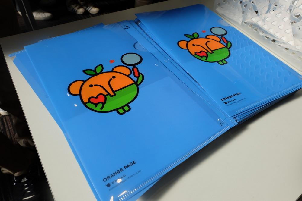 オレンジページ大感謝祭01