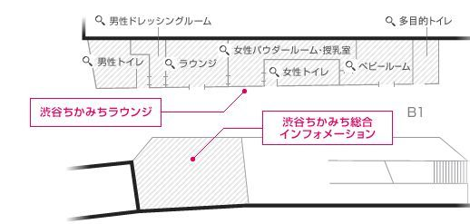 渋谷ちかみちラウンジ04