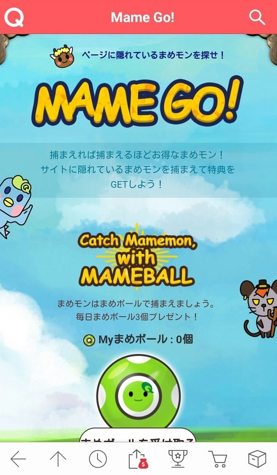 Qoo10 mamemon01