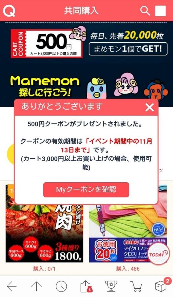 Qoo10 mamemon04