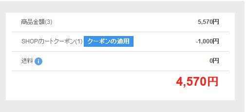 my_qoo10_03.jpg