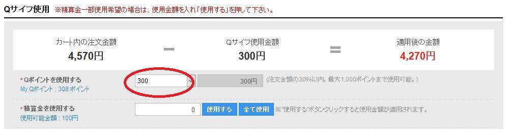 my_qoo10_04.jpg