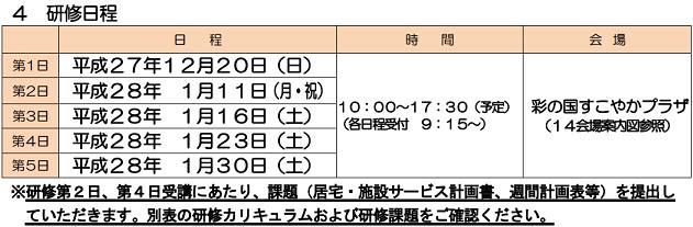 研修予定4