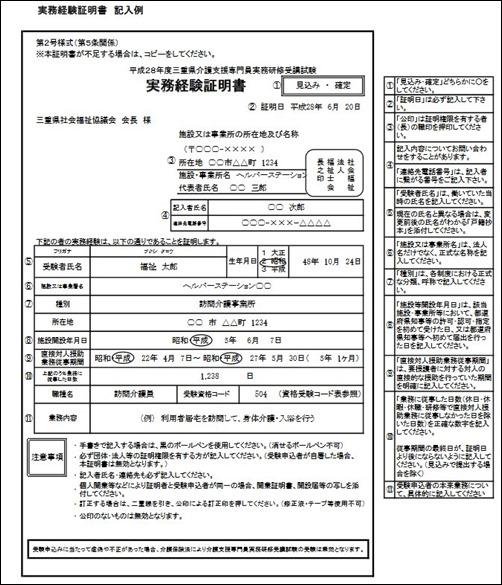 ケアマネ試験 受験申込書の ... - jyouhousite.com
