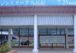 外から見た函館競馬場パドック