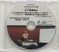 dvd-label20160730s.jpg