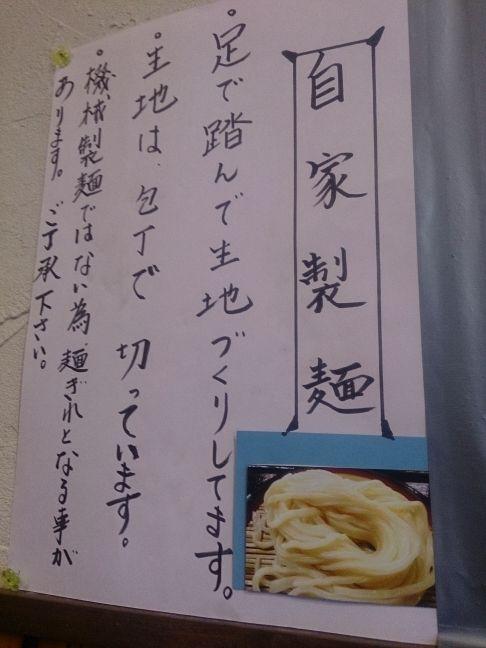 自家製麺(1)