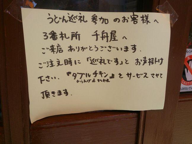 巡礼特典(1)