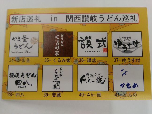 新店巡礼2(1)