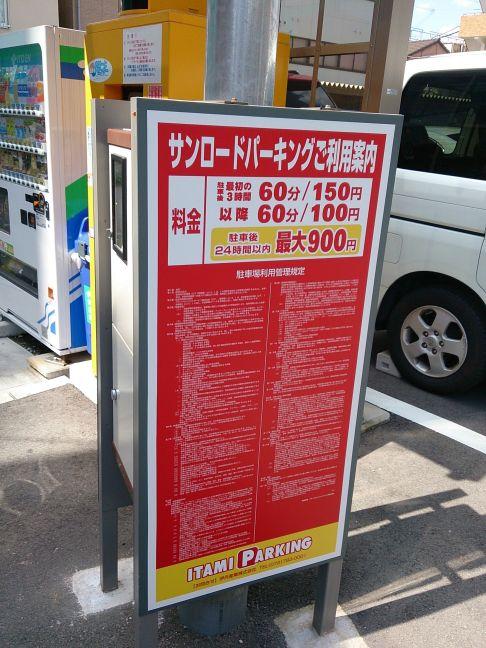駐車場(1)