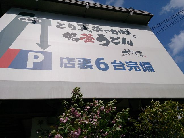 テント(1)