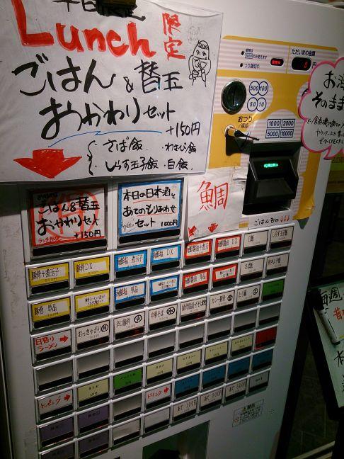 券売機(1)