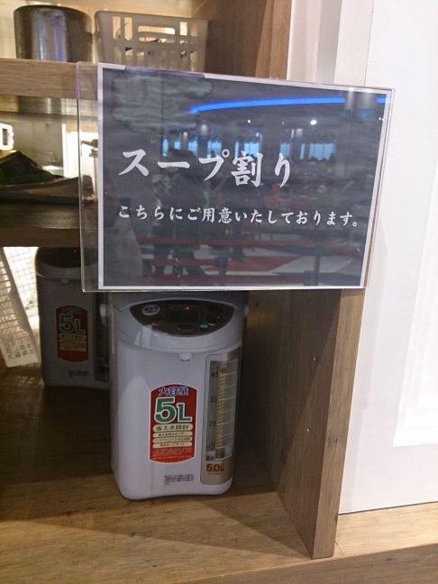 スープ割り(1)