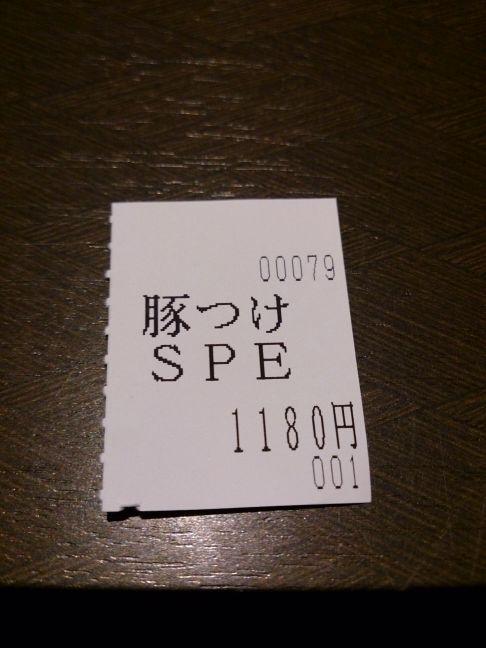 注文(1)