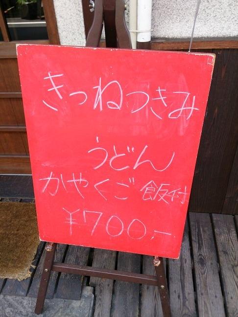 日替り(1)