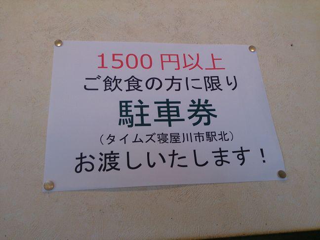 駐車券(1)