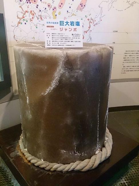 岩塩(1)