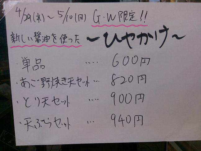 ひやかけ(1)