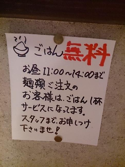 ごはん無料(1)