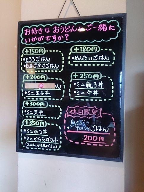 ご飯メニュー(1)