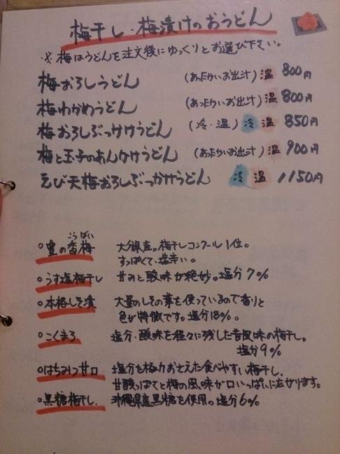 梅干し(1)