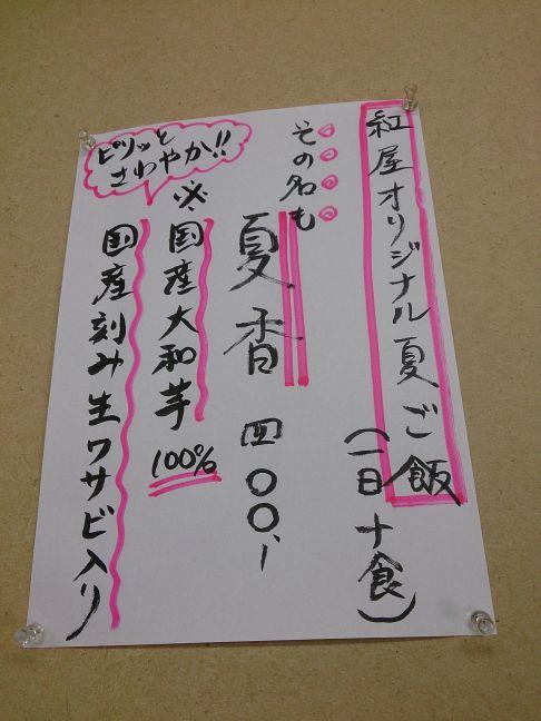 限定メニュー2(1)