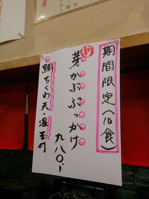 限定メニュー3(1)