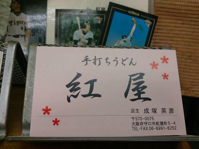 名刺(1)