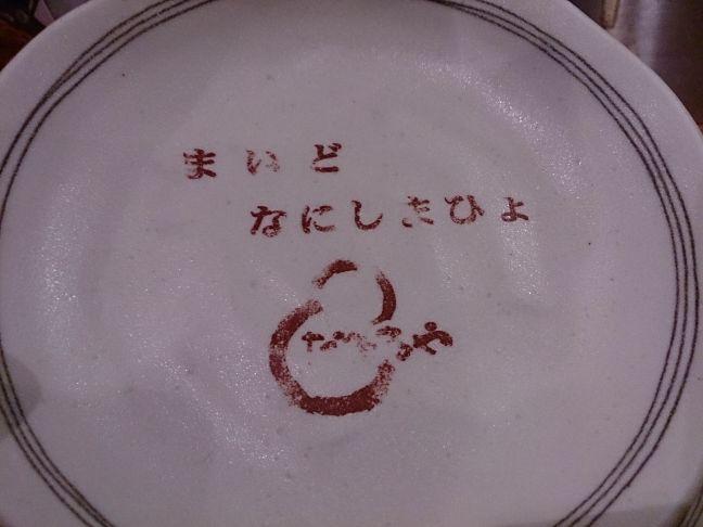 小皿(1)