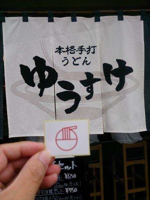 のれん2(1)