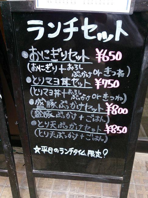 ランチメニュー(1)