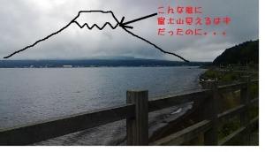 富士山見えない2