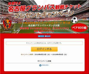 懸賞_体感せよ 名古屋グランパス観戦チケットプレゼントキャンペーン Yahoo!JAPAN