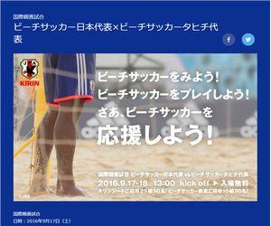 懸賞_ビーチサッカー日本代表Xビーチサッカータヒチ代表_キリンシートご招待キャンペーン