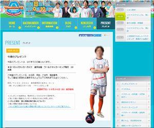 懸賞 ヨーロッパサッカーガイド 選手名鑑 テレビ朝日 「やべっちF.C.」