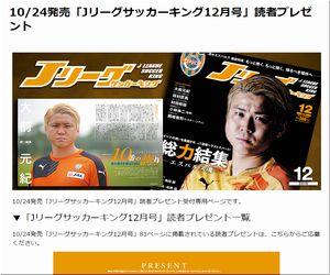 懸賞 「Jリーグサッカーキング12月号」読者プレゼント