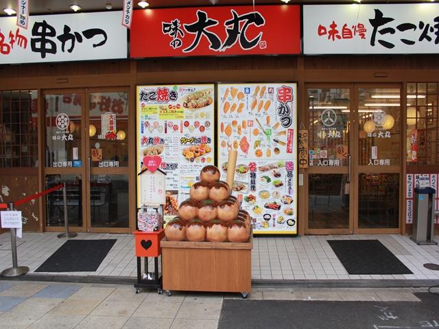 20160123 大阪004
