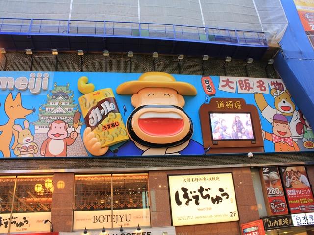 20160123 大阪015