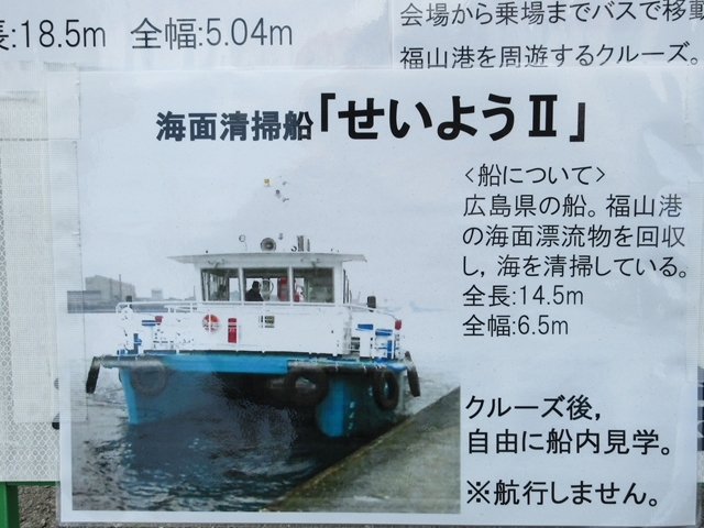 ふく港2016012