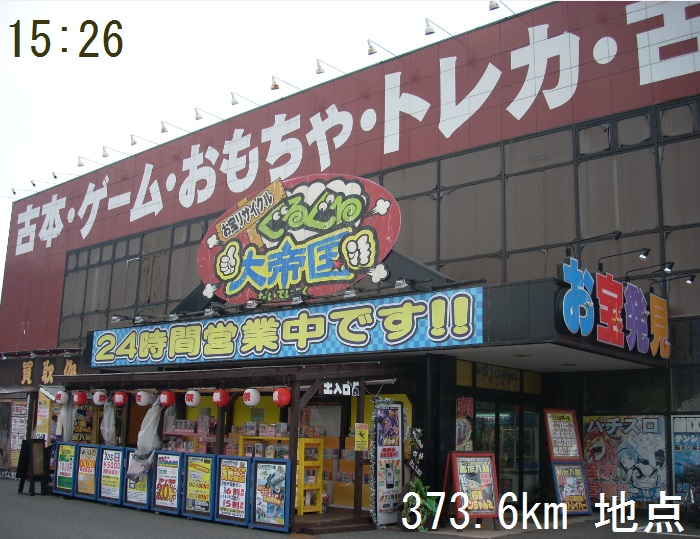 2016年 東京遠征1日目-24
