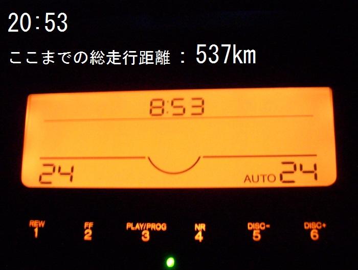 2016年 東京遠征2日目-63