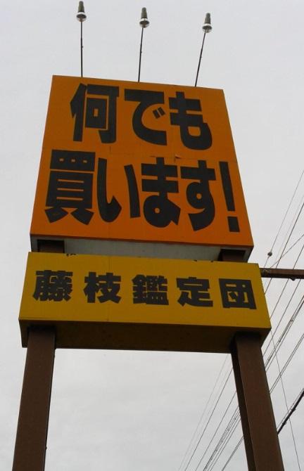 2016年10月9日 静岡遠征28