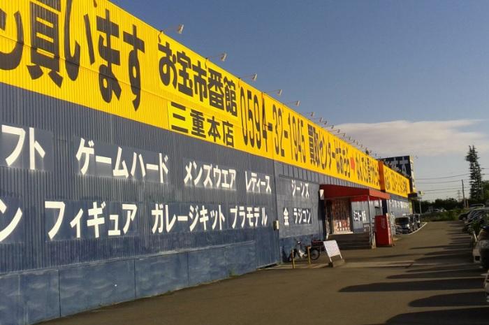 2016年10月29日 桑名・岐阜遠征001