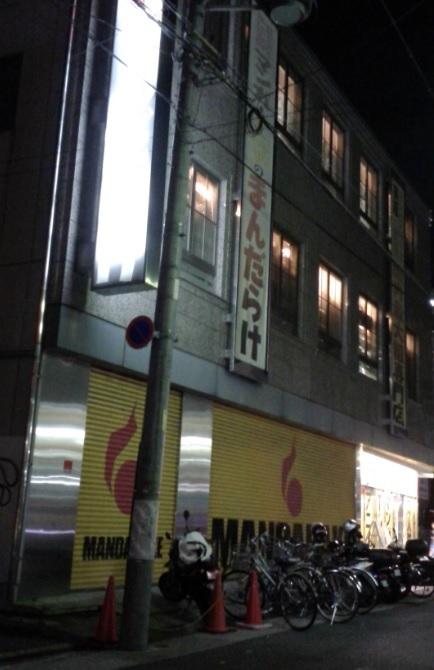2016年11月5日 名古屋1