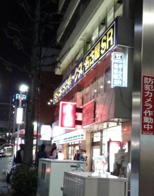 2016年11月5日 名古屋5