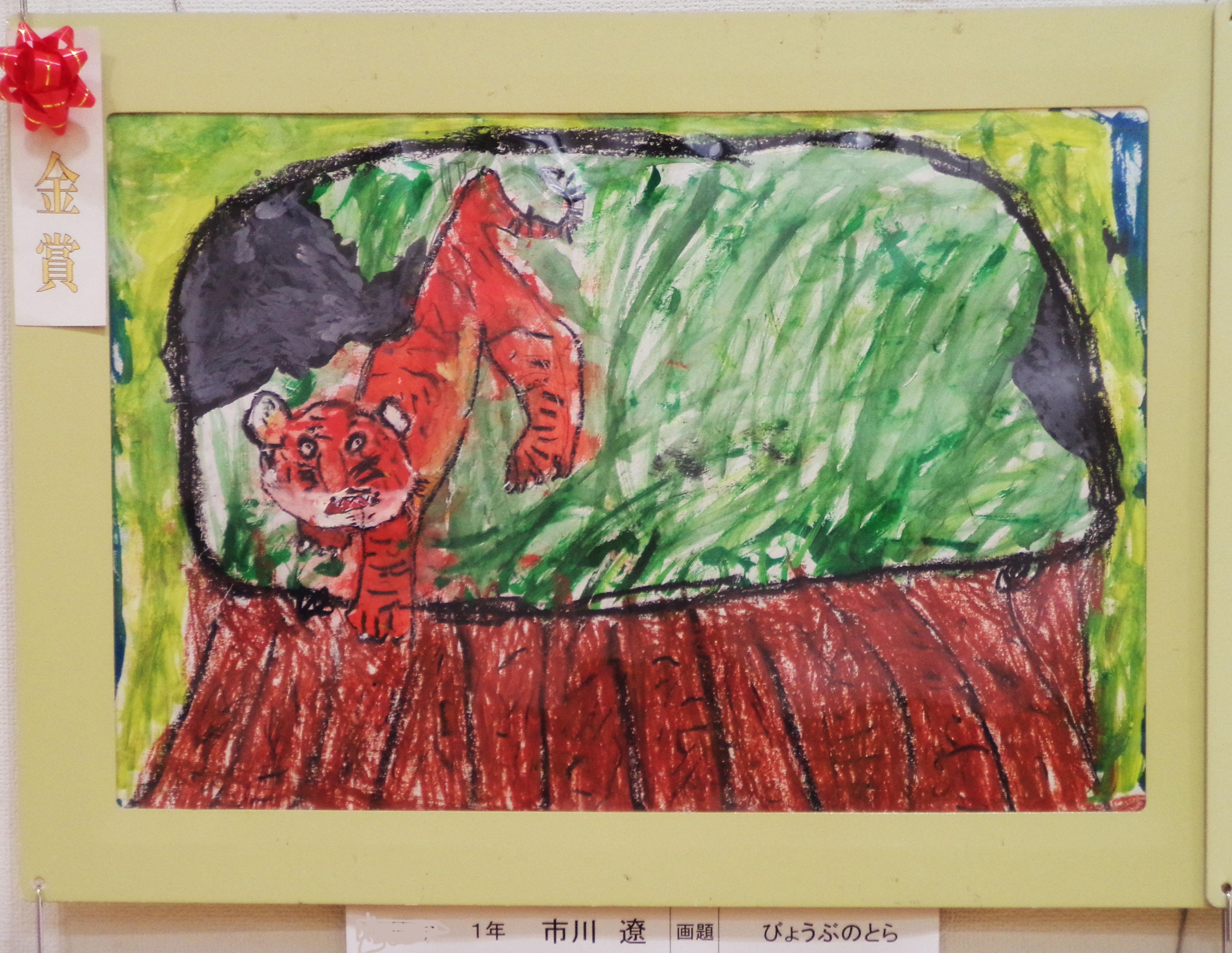 MOA美術館コンクール金賞