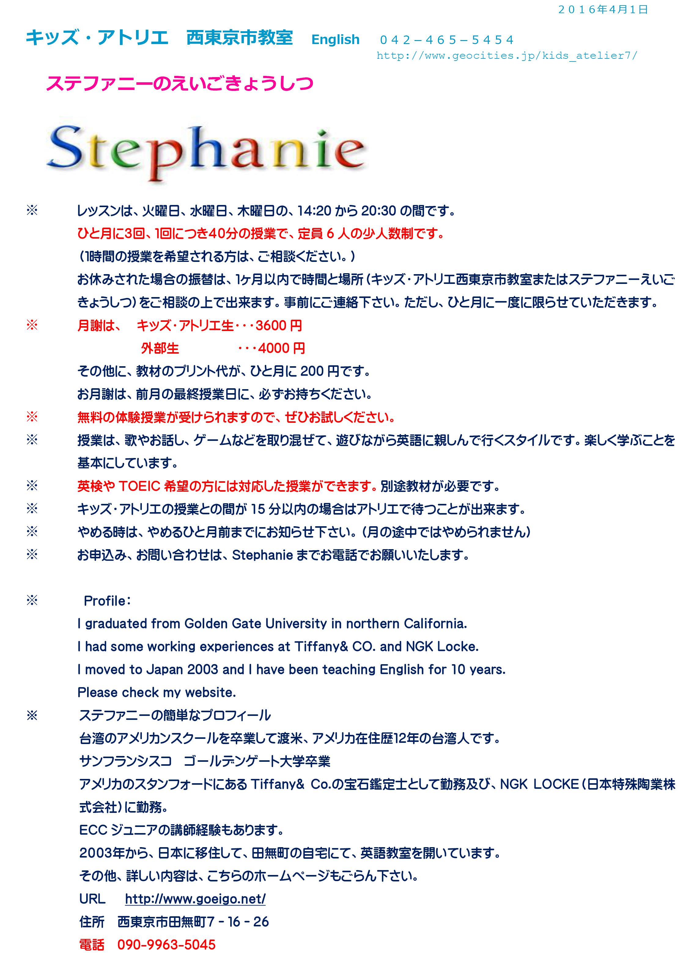 子供英語、英会話教室 西東京市