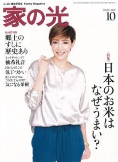 2016年10月号表紙