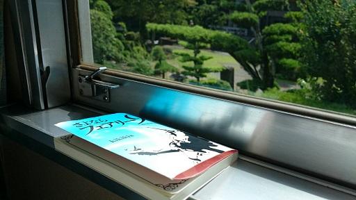 旅と文庫本