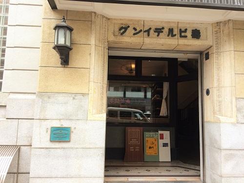 ミナペルホネン 京都